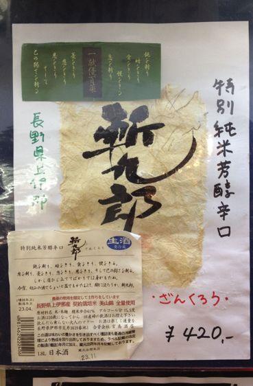 """日本酒\""""斬九郎\""""ただいま開封しました!_c0069047_19412998.jpg"""