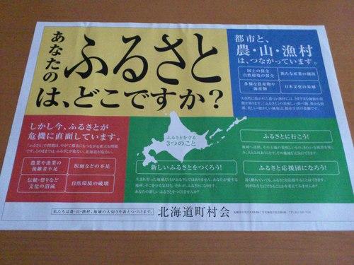 あなたのふるさと、どこですか?北海道町村会_b0106766_10153915.jpg