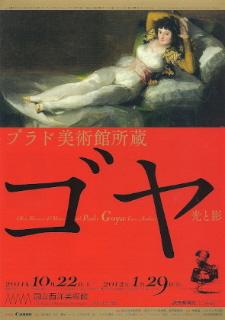 『プラド美術館所蔵 ゴヤ/光と影』_e0033570_19422890.jpg