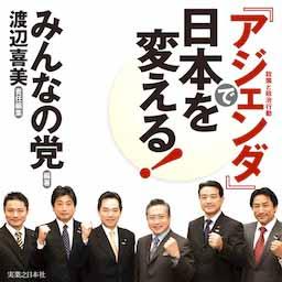 破滅へのアジェンダ 大陸との戦争迫る  平成維新で日本が戦火にまみれる日 タンポポ日記_c0139575_13421366.jpg