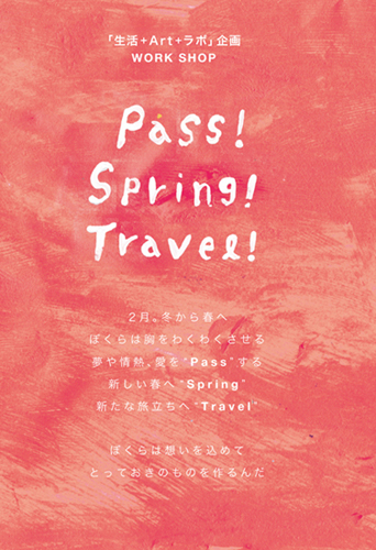 『PASS!SPRING!TRAVEL!』_c0154575_1523646.jpg