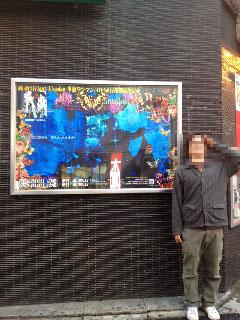 BKブリリアントキングダム巨大ポスター広告!BK-LIVEin渋谷_d0155379_235027100.jpg