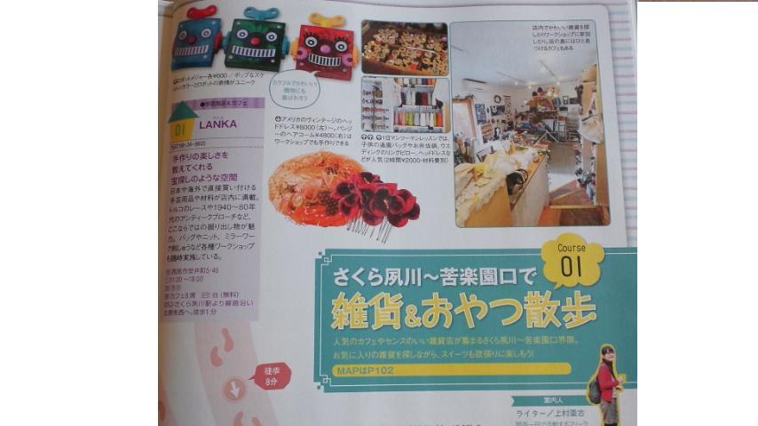 神戸観光地図walker_a0141184_13431663.jpg
