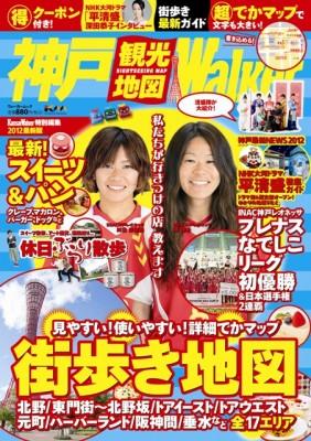 神戸観光地図walker_a0141184_1348125.jpg