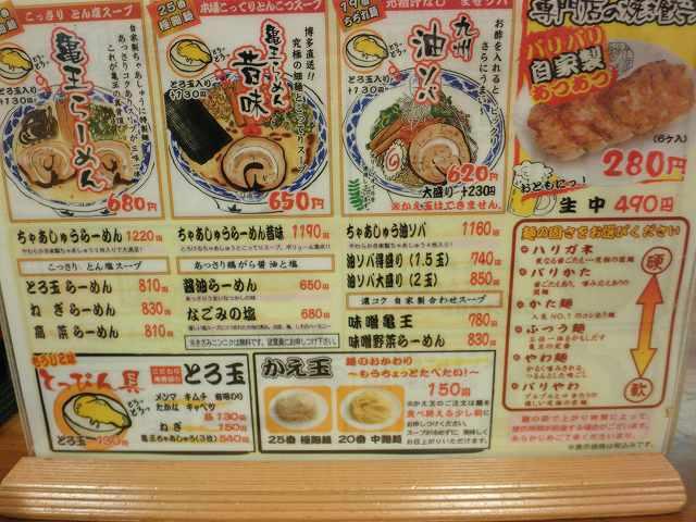 九州ラーメン亀王(きおう) 箕面船場店_c0118393_9245265.jpg