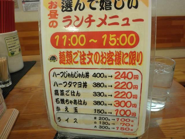 九州ラーメン亀王(きおう) 箕面船場店_c0118393_925436.jpg