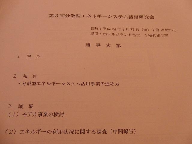 エネルギーも時(時間)も「金なり」、分散型エネルギーシステム活用研究会_f0141310_7164734.jpg