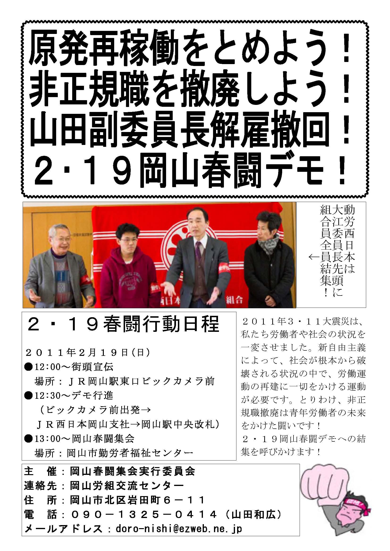 2・19岡山春闘ビラ第1段_d0155415_10214576.jpg