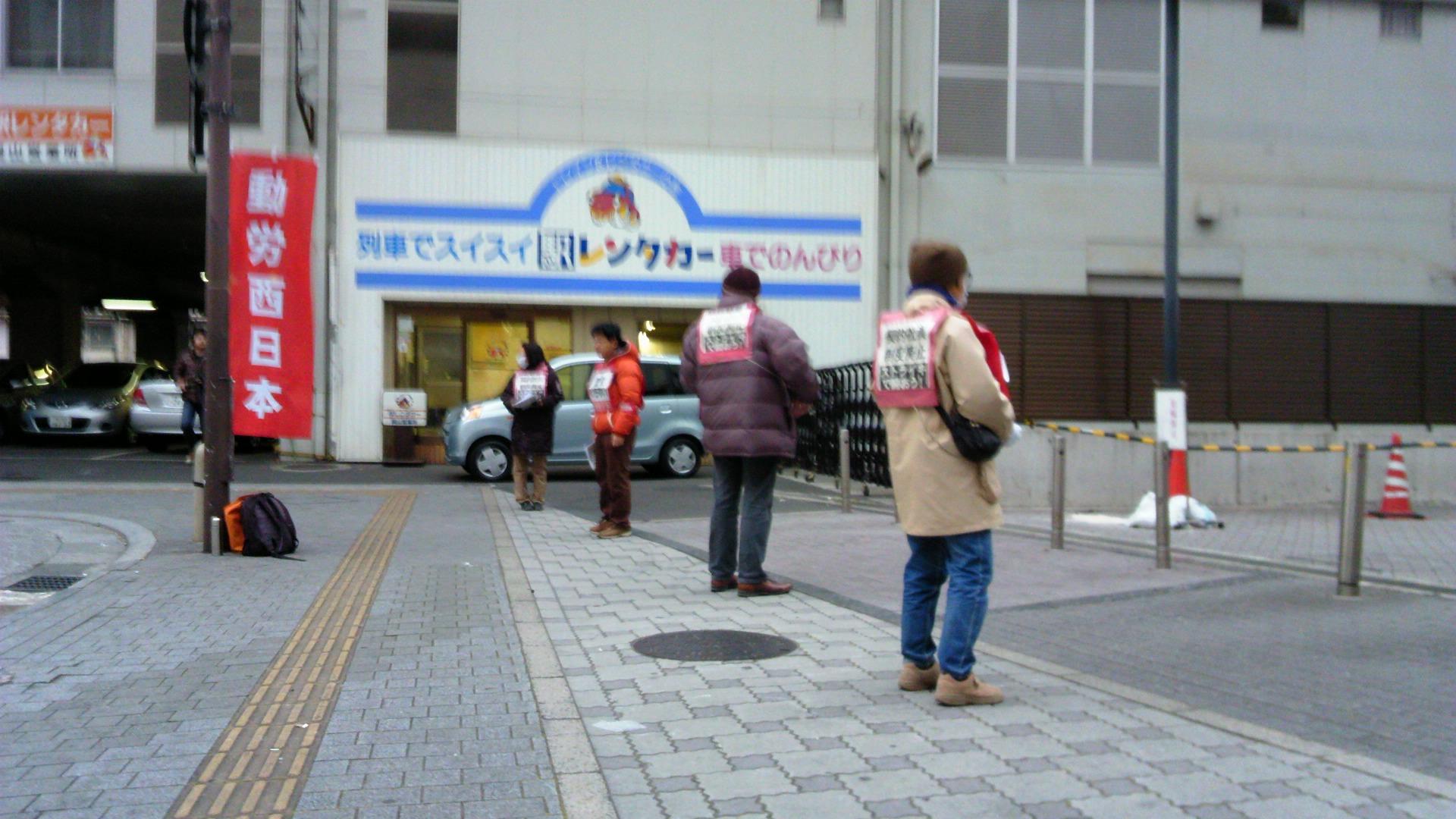 1月19日(木)岡山駅東口朝ビラ_d0155415_1044403.jpg