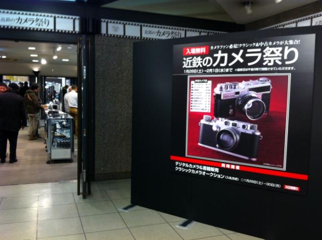 『近鉄カメラ祭り』へ行ってみると...? by jack_d0138130_2140526.jpg