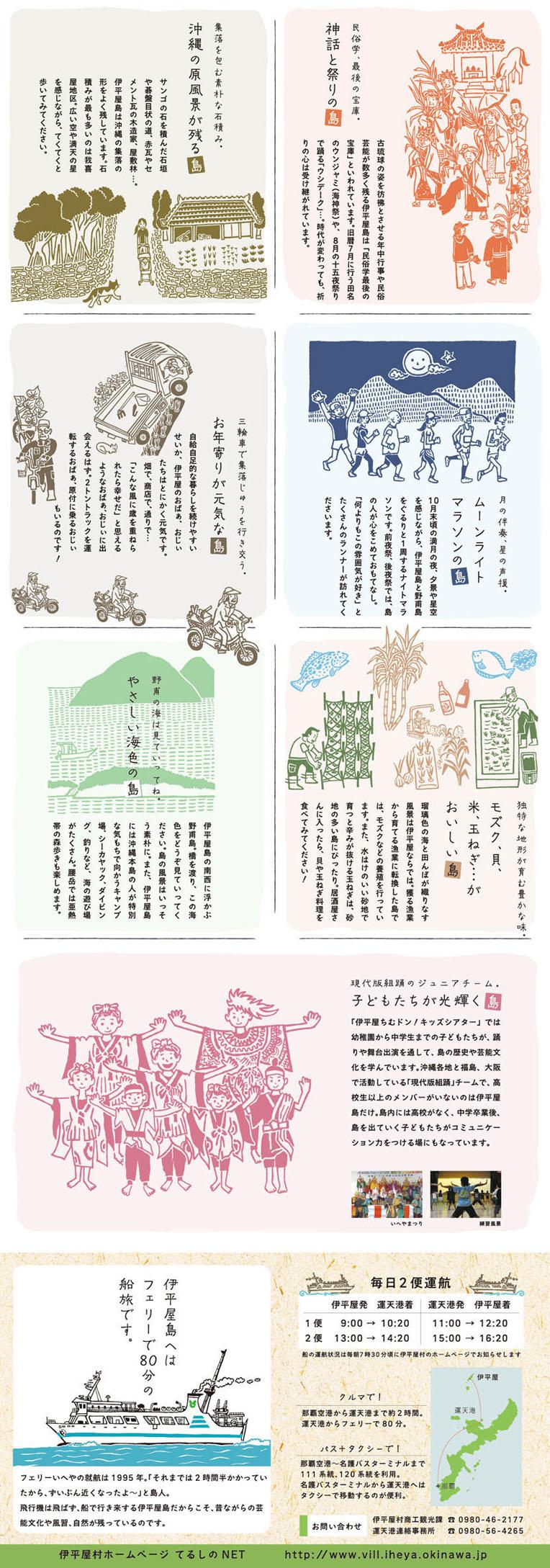 伊平屋島の子どもたちによる『琉球王国始まりの島 屋蔵大主物語』_c0191542_1837614.jpg