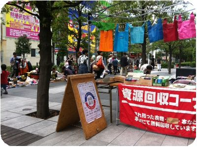 MOTTAINAIフリーマーケット開催報告@秋葉原UDX/あきる野ルピア_e0105047_14334963.jpg