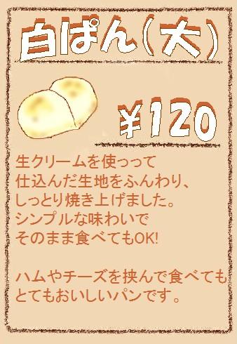 ロールパン_e0256147_1722413.jpg
