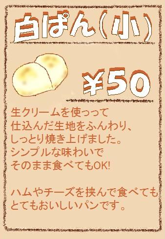 ロールパン_e0256147_1723229.jpg