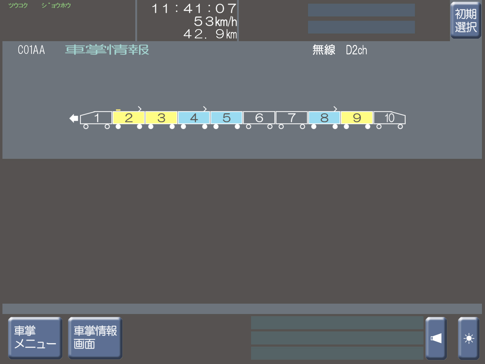 20120130 [右側のモニター ボタンラベル修正その他]_e0059852_234010.jpg