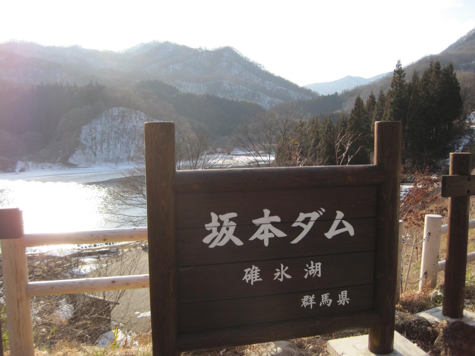 碓氷峠~温泉・釜めし・SL・ダム湖~_f0236260_1341936.jpg