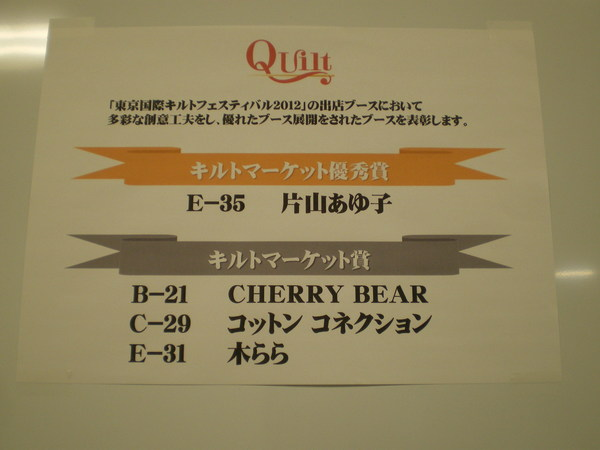 東京国際キルトフェスティバル(東京ドーム)に出店して  1/20~1/28_f0218063_21163017.jpg