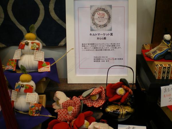 東京国際キルトフェスティバル(東京ドーム)に出店して  1/20~1/28_f0218063_21172684.jpg