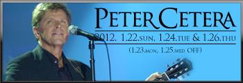 2012-01-30 ピーター・セテラ@「コットン・クラブ」_e0021965_11394484.jpg