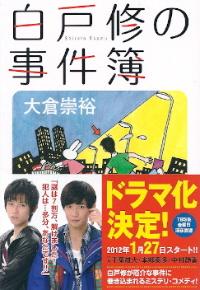 『白戸修の事件簿』 大倉崇裕_e0033570_6474835.jpg
