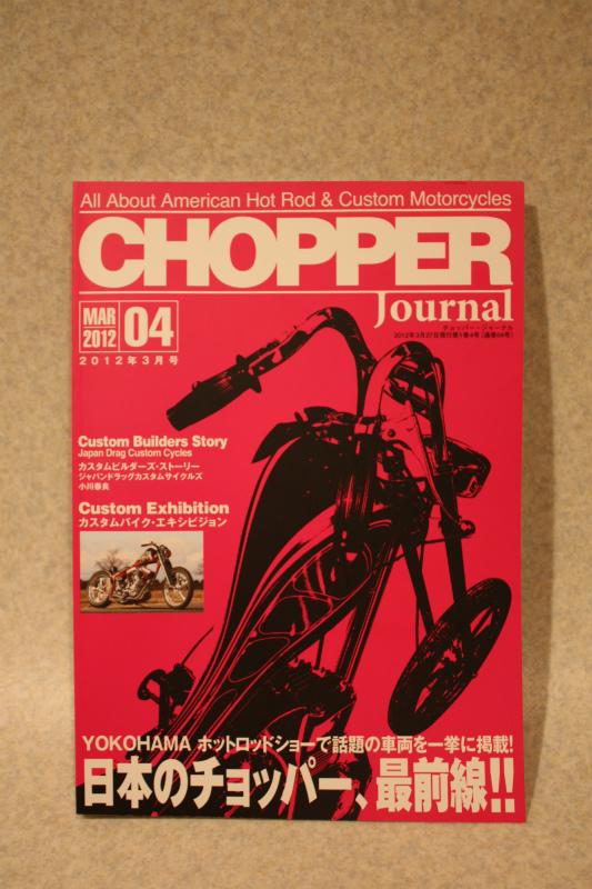 CHOPPER Journal_d0074074_1962426.jpg