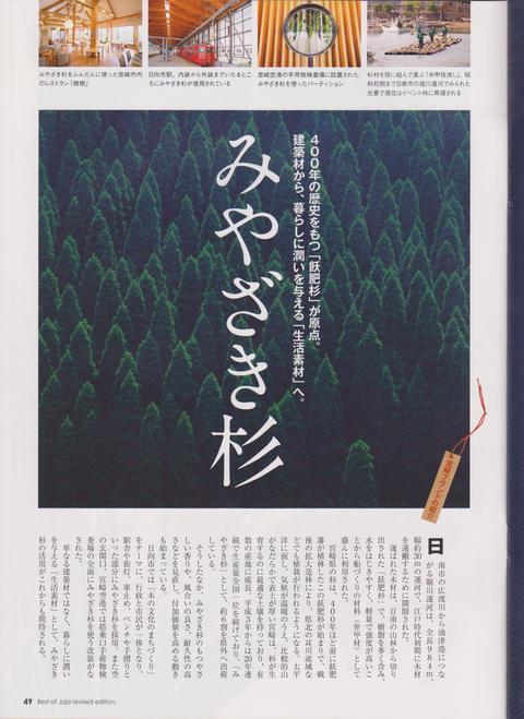 JR九州ホテル 宮崎_f0138874_10272839.jpg