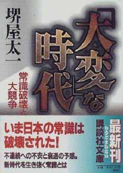 破滅へのアジェンダ 大陸との戦争迫る  平成維新で日本が戦火にまみれる日 タンポポ日記_c0139575_0104712.jpg