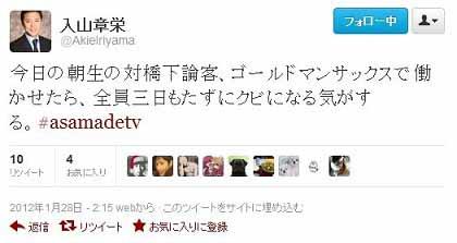 破滅へのアジェンダ 大陸との戦争迫る  平成維新で日本が戦火にまみれる日 タンポポ日記_c0139575_1581511.jpg