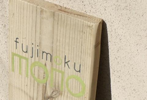 オーナー会~ombakさんの「スワッグ教室」in フジモクmonoのご報告_c0160488_12195150.jpg