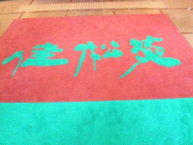 読売バスツアー 夕日ヶ浦温泉「佳松苑」で味わうかにづくし料理_c0118393_18584196.jpg