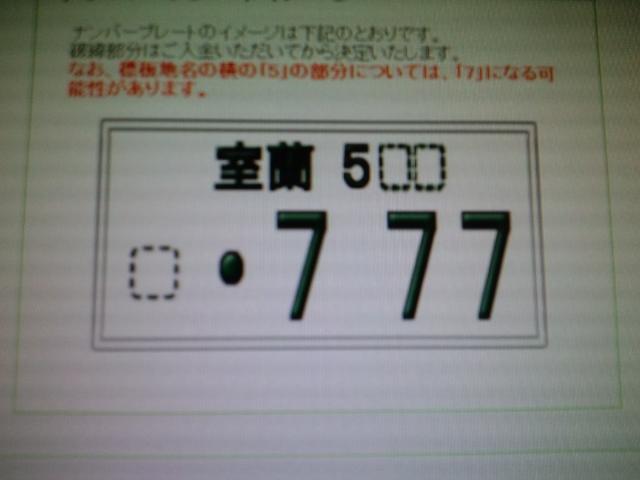 ウッチーブログ!!ランクルトミー!!_b0127002_2071250.jpg