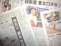 いろんな人の人生を思い浮かべました ―大阪国際女子マラソン―_c0133503_10365177.jpg
