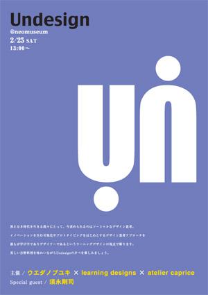 吉野でUndesign!_f0122107_1661813.jpg