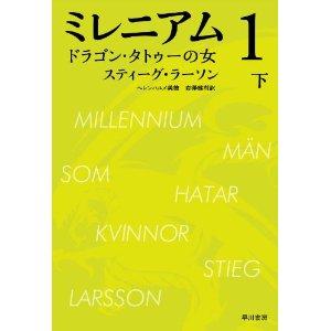 【レビュー】「ミレニアム」三部作を読んだ僕は不幸です_d0047811_18365329.jpg