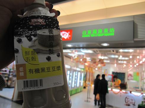 Day1:香港へ、Sky100_d0026830_18502466.jpg