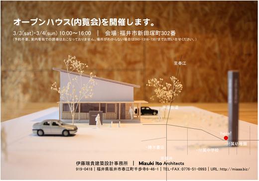 オープンハウス(建築内覧会)のお知らせです。_f0165030_10592098.jpg