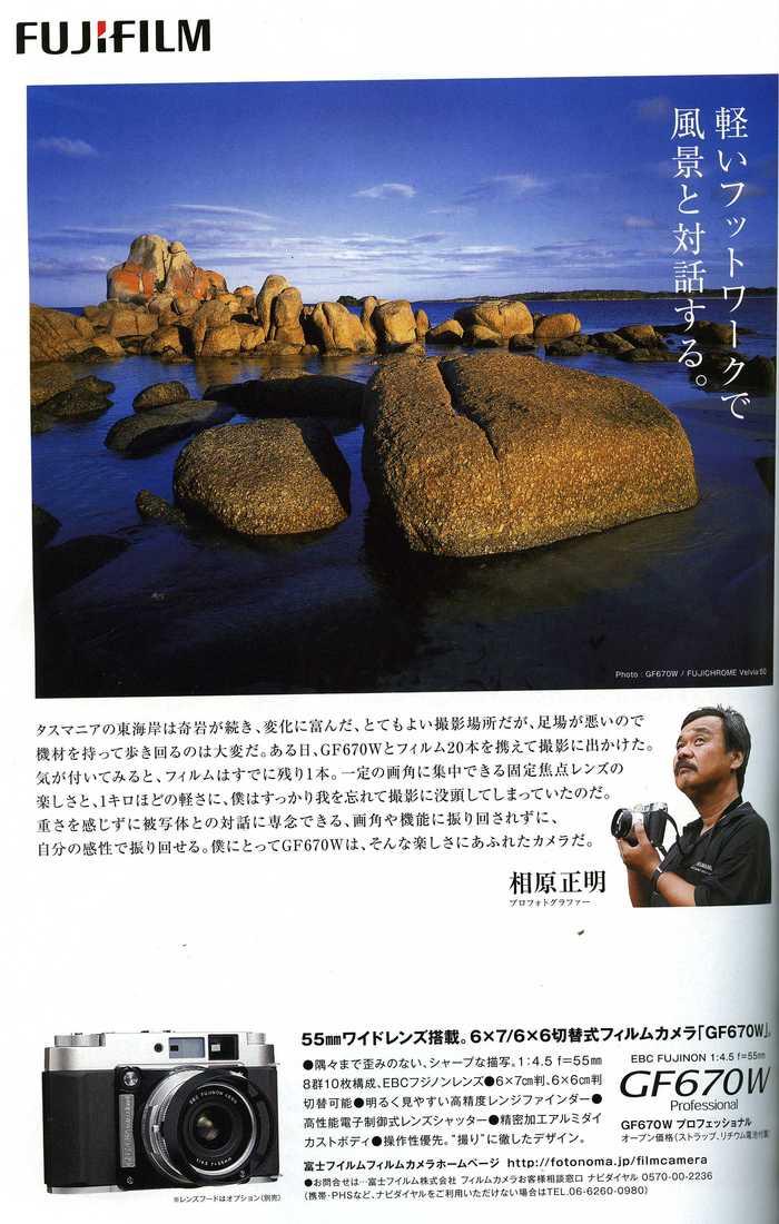 GF670Wアサヒカメラ広告 タスマニアを撮る!_f0050534_1159652.jpg