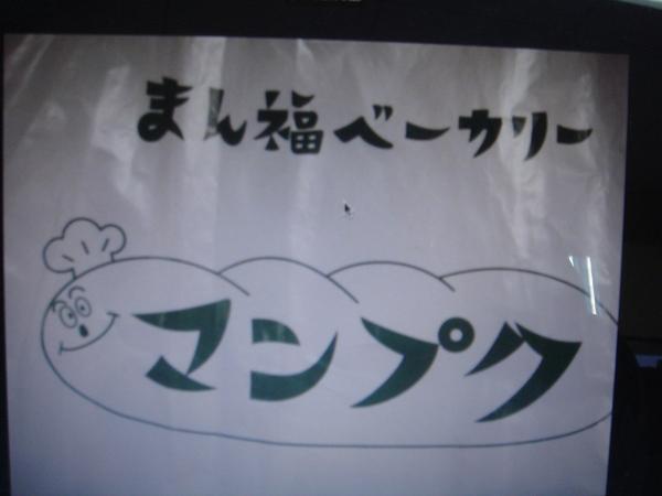 まんぷくなロゴ_e0256147_0272191.jpg