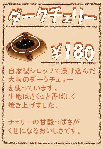 デニッシュ_e0256147_1517224.jpg