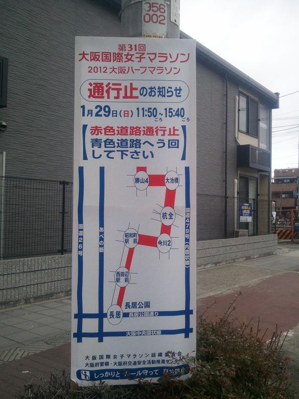大阪国際女子マラソン_a0137049_13142487.jpg