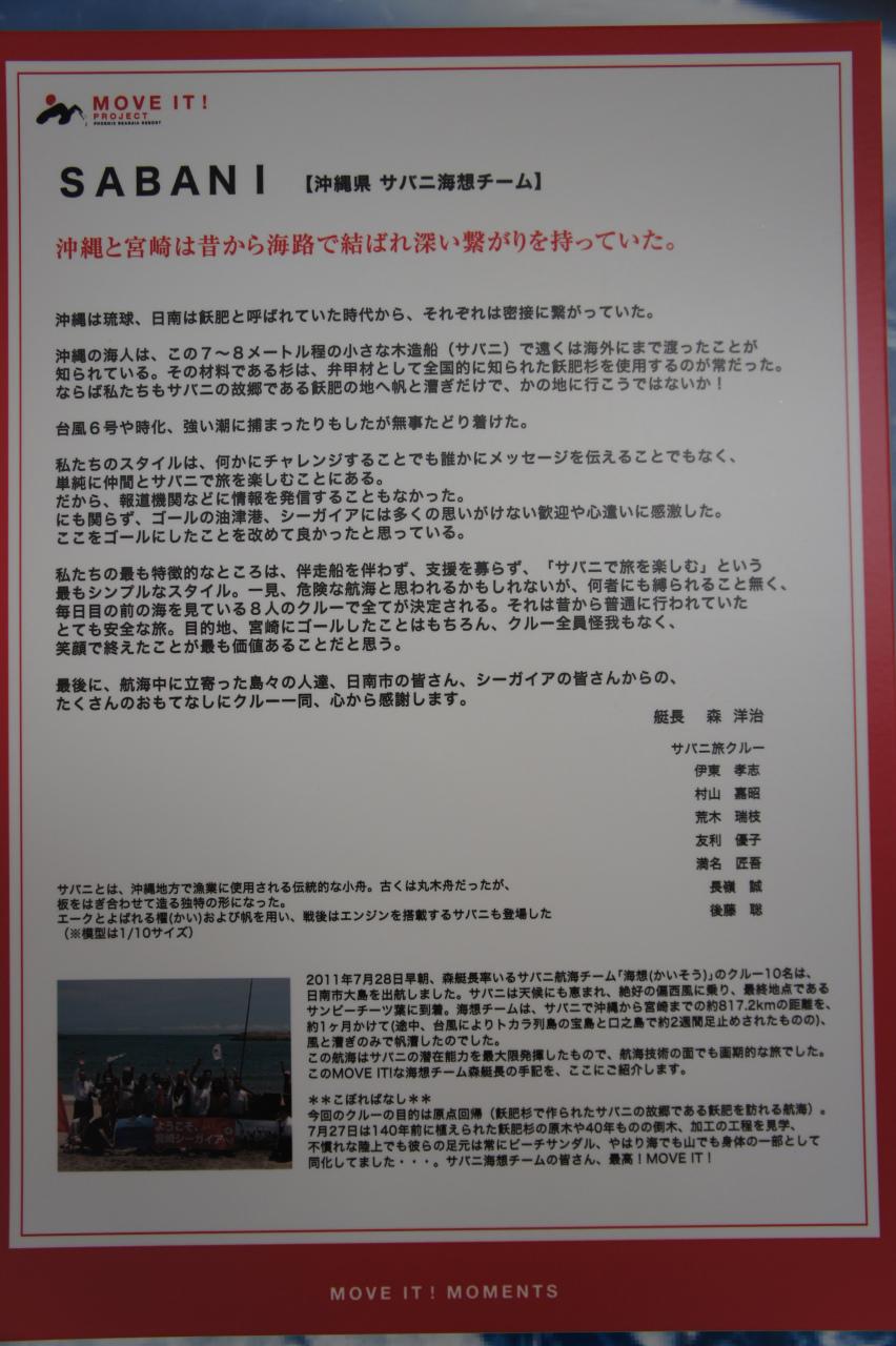 SABANI 沖縄と宮崎の深い繋がり_f0138874_8564275.jpg