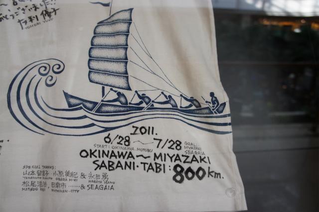 SABANI 沖縄と宮崎の深い繋がり_f0138874_8571954.jpg