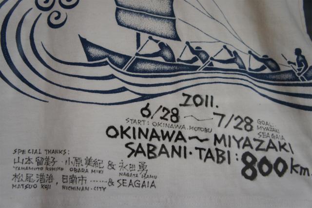SABANI 沖縄と宮崎の深い繋がり_f0138874_8573164.jpg