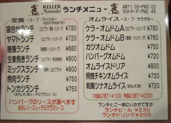 キリンケラーヤマト 2号店 / ボリューム満点_e0209787_1040398.jpg