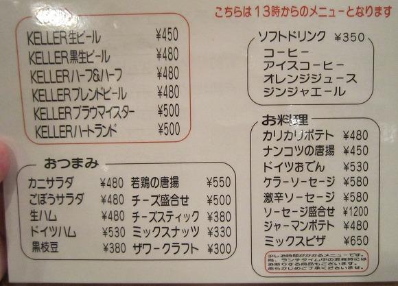 キリンケラーヤマト 2号店 / ボリューム満点_e0209787_10423539.jpg
