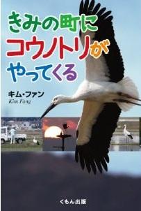 児童本「きみの町にコウノトリがやってくる」