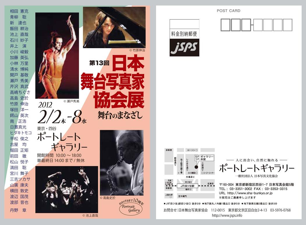 第13回 日本舞台写真家協会展 開催_b0132407_1128680.jpg