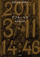 菱田雄介君の写真展_d0247023_0115361.jpg