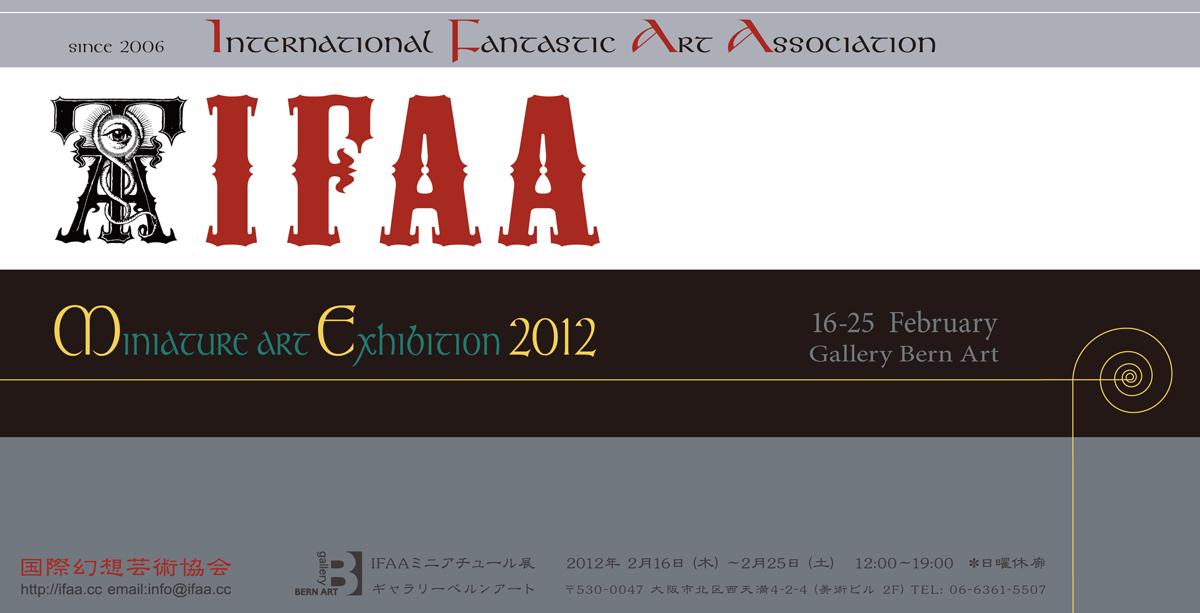IFAA ミニアチュール展 2012_a0093332_1239453.jpg