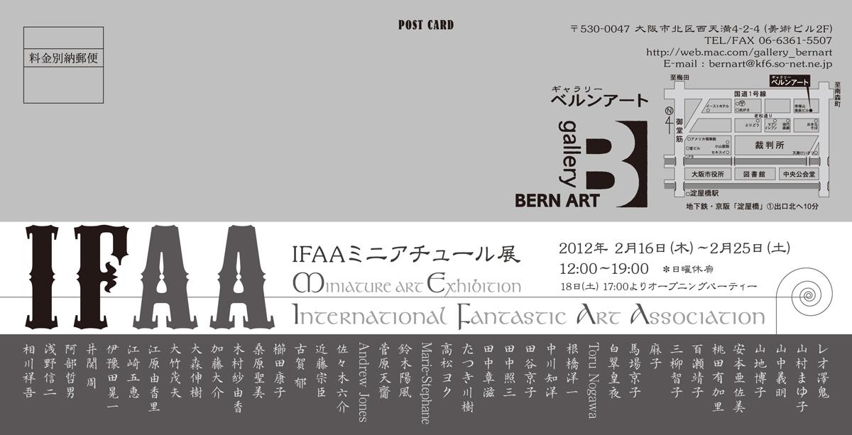 IFAA ミニアチュール展 2012_a0093332_12401790.jpg